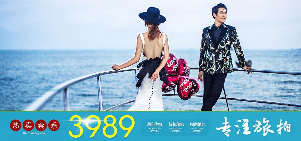 婚纱摄影价格表厦门性价比高3989套