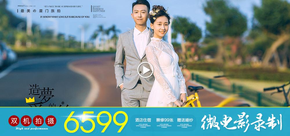拍婚纱照价格6599元创意婚纱照